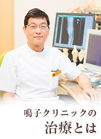 整形外科鳴子クリニックの治療とは