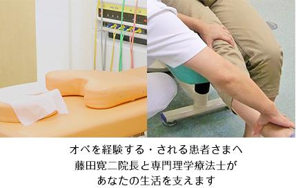 オペを経験する・される患者さまへ 藤田寛二院長と専門理学療法士があなたの生活を支えます